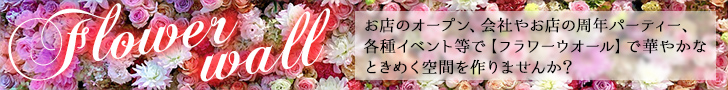 20191205-flower-wall